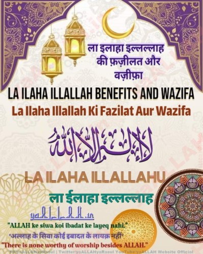 La Ilaha Illallah dua translation hindi