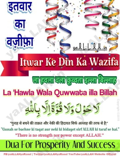 la hawla wala quwwata illa billah in hindi urdu english