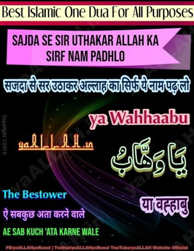 ya wahhabu ka wazifa in hindi