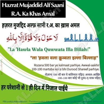 La Hawla Wala Quwwata Ka Wazifa in Hindi