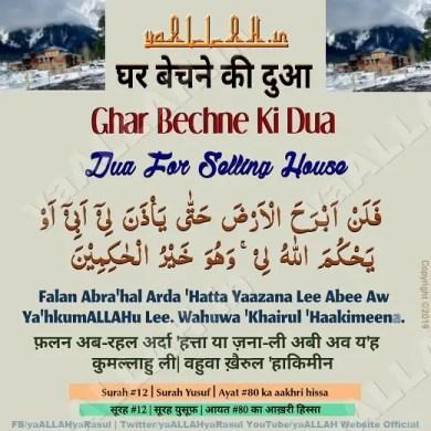 falan abrahal arda hatta surah yusuf ayat number 80