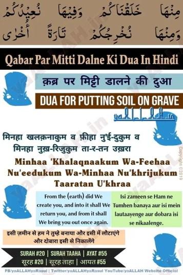 Minha khalaqnakum wafeeha nuaaidikum wa minha nukhrijukum in hindi translation