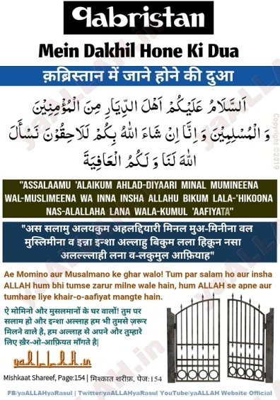 Qabristan Mein Dakhil Hone Ki dua for entering graveyard in english