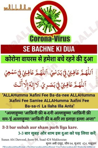 allahumma afini fi badani allahumma afini fi sam'i translation in hindi english