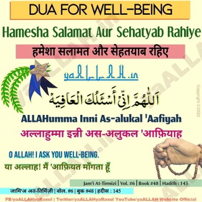 Allahumma Inni As'aluka Al Afiyah Dua in Arabic Hindi
