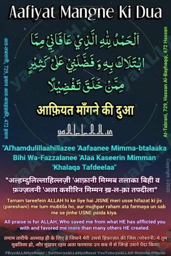 alhamdulillahillazi 'afani mimmabtalaka bihi dua