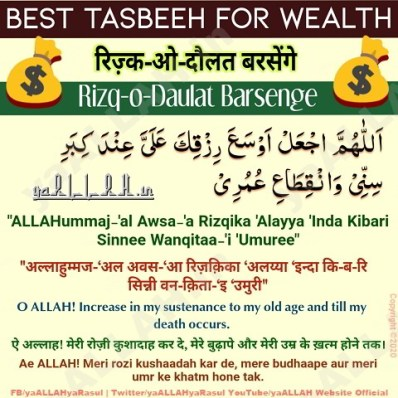 Allahummaj'al awsa'a rizqika 'Alayya 'inda kibari sinni wanqita'i umuri