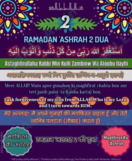 astaghfirullaha rabbi min kulli zambiyon wa atoobu ilaih versions hindi