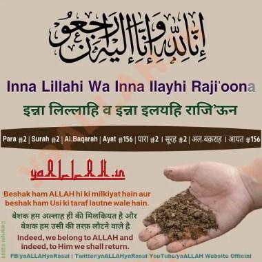 Inna Lillahi Wa Inna Ilayhi Rajioon dua meaning