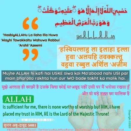 hasbiyallahu la ilaha illa huwa alayhi tawakkaltu dua hadith