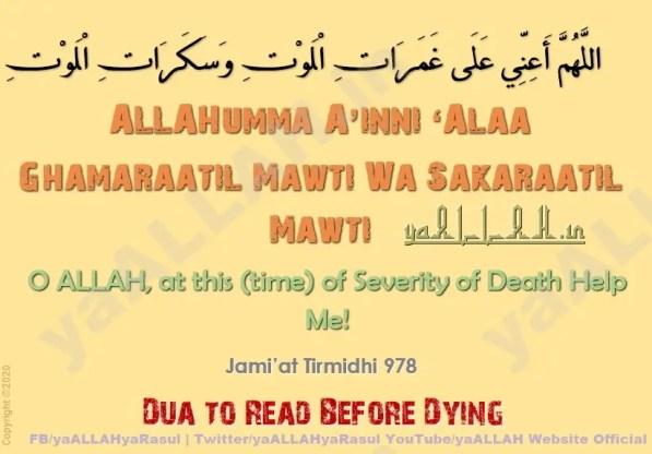 Dua to Read Before Dying-ALLAHumma A'inni 'Alaa Ghamaraatil Mawti