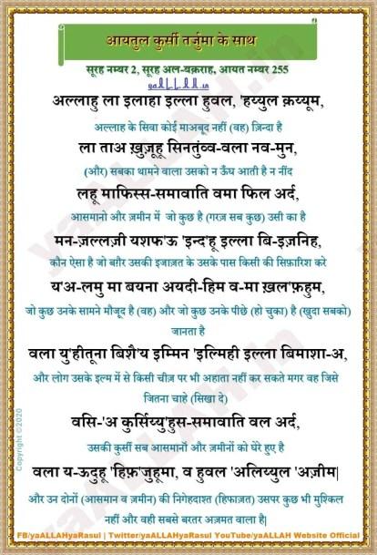 Ayatul Kursi in Hindi HD Images Tarjuma