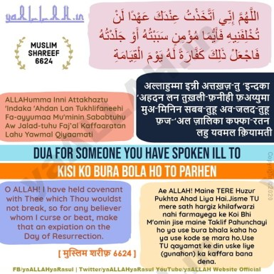 Dua for Someone You Have Spoken Ill To