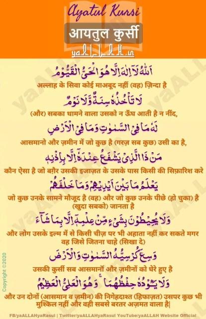 ayatul kursi in hindi hd photos in arabic line by line translations