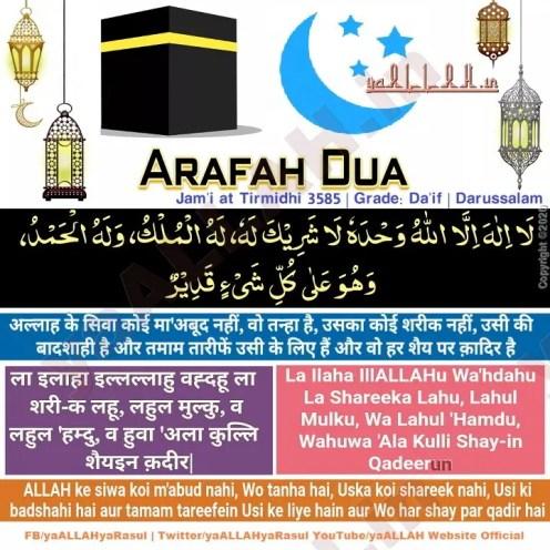 la ilaha illallahu wahdahu la shareeka lahu-arafah ki dua