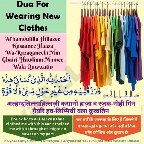 dua for wearing new clothes-alhamdulillahilladzi kasani haaza