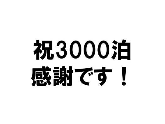 やどまる美祢/祝3000泊 感謝です!