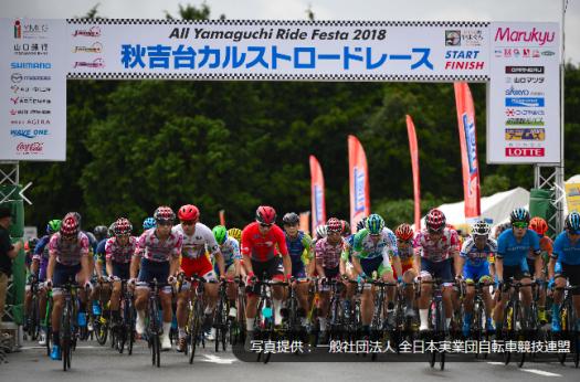 2nd stage JBCF秋吉台カルストロードレース/やどまる美祢