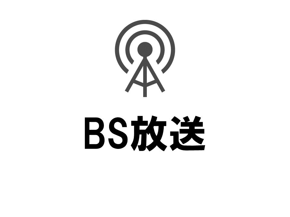 BS放送/やどまる美祢