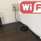 Wi-Fi インターネット有線LAN