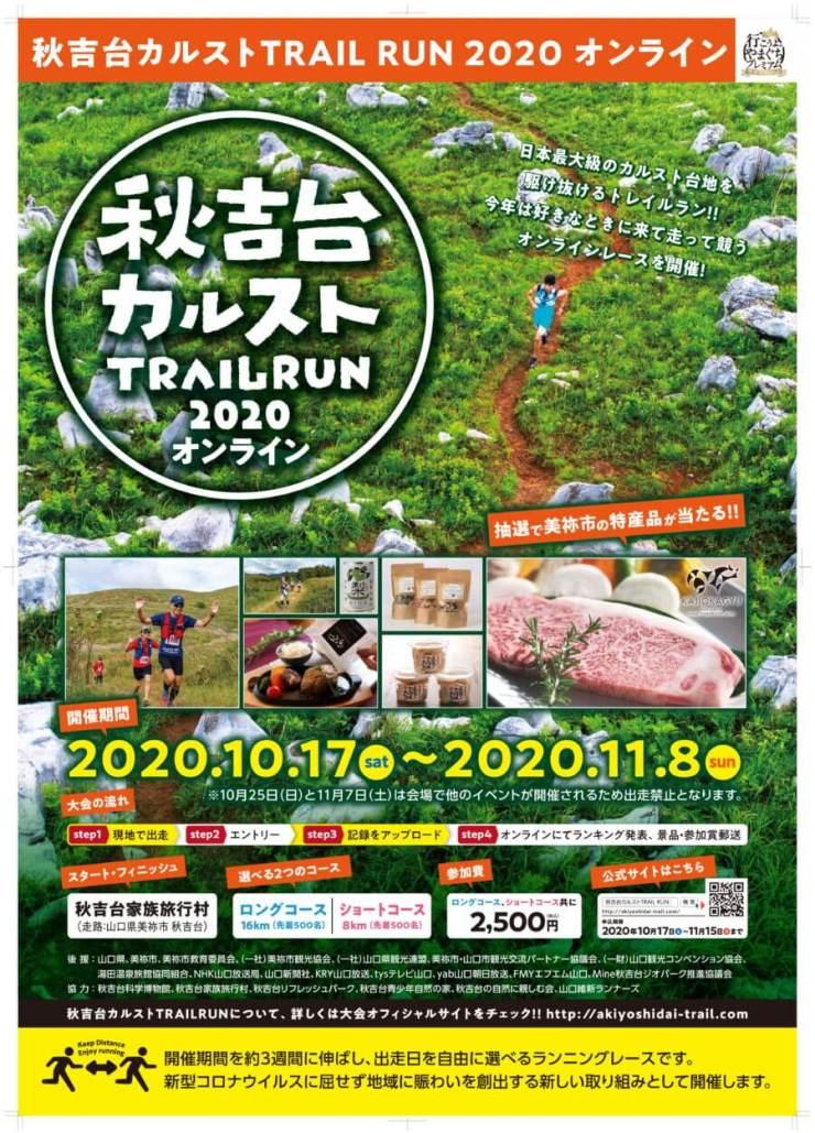 10.17(土)~11.8(日)秋吉台カルストTRAILRUN 2020 オンライン