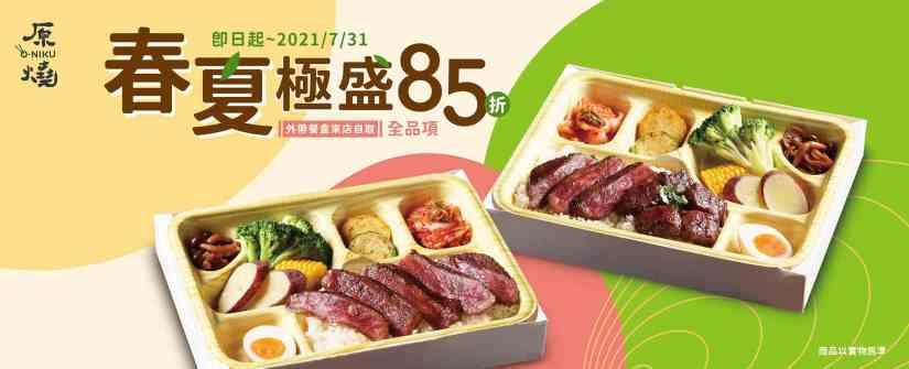 原燒 O-NiKU》春夏極盛 餐盒來店自取85折【2021/7/31止】