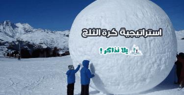 خطوات استراتيجية كرة الثلج SNOW BALL