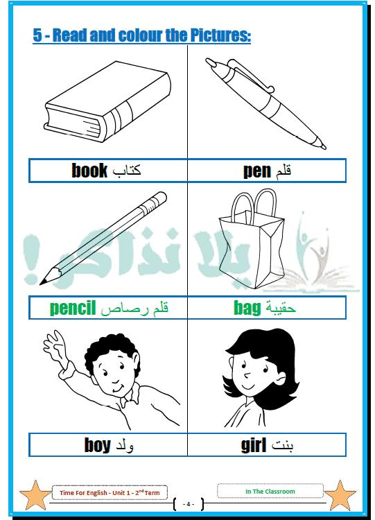 مذكرة انجليزي للصف الاول الابتدائي ترم ثاني