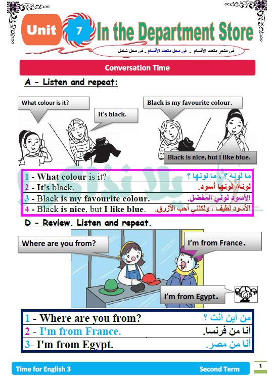 مذكرة انجليزي للصف الثالث الابتدائي ترم ثاني