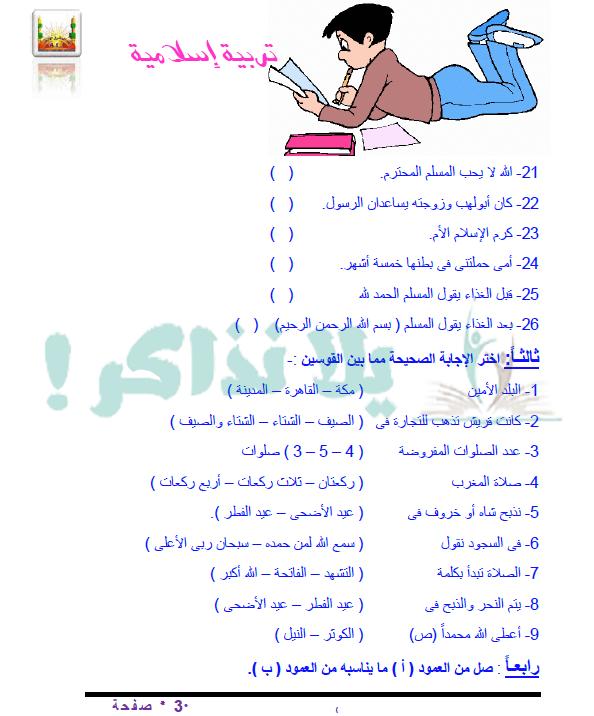 مذكرة دين للصف الاول الابتدائي ترم ثاني