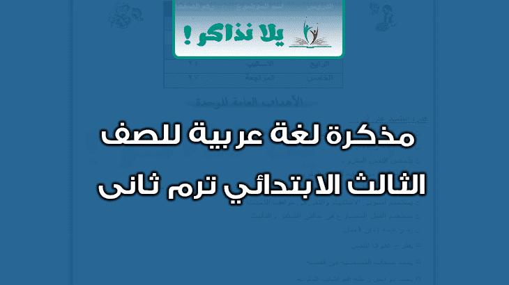 مذكرة لغة عربية للصف الثالث الابتدائي ترم ثانى