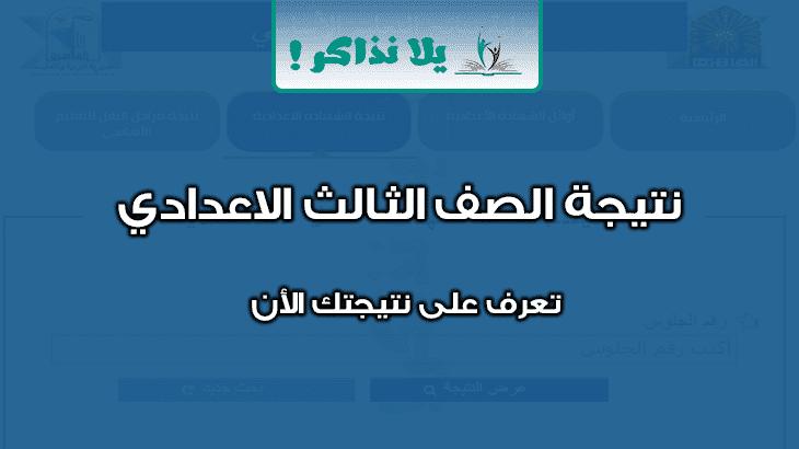 نتيجة الصف الثالث الاعدادى محافظة قنا 2016 الشهادة الاعدادية