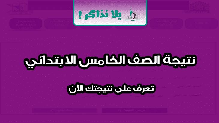 نتيجة الصف الخامس الابتدائي الترم الثاني 2019 يلا نذاكر