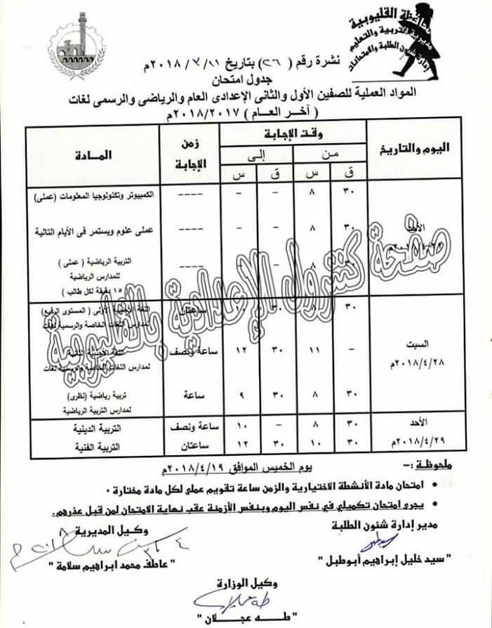 جدول امتحانات الصف الاول الاعدادي 2018 الترم الثاني محافظة القليوبية
