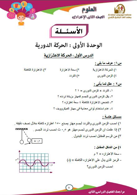 المراجعة النهائية في العلوم للصف الثاني الاعدادي الترم الثاني