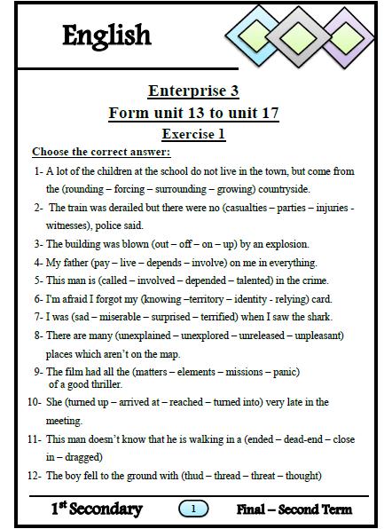 المراجعة النهائية في اللغة الانجليزية للصف الأول الثانوى الترم الثاني