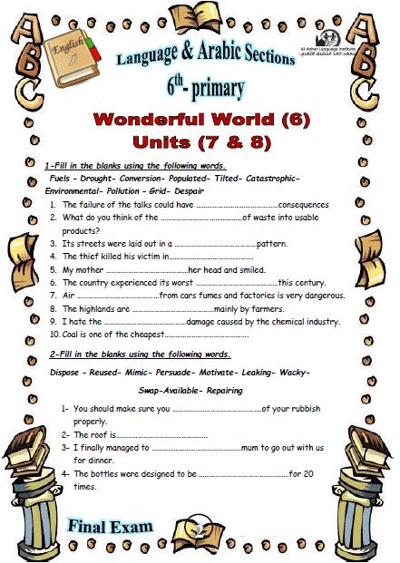 المراجعة النهائية لغة انجليزية للصف السادس الإبتدائي الترم الثاني