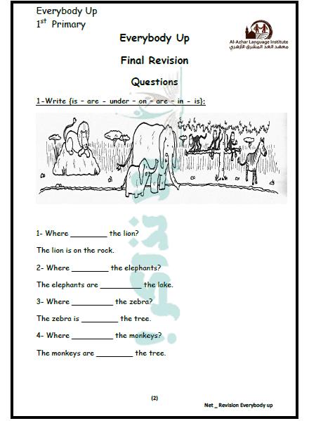 المراجعة النهائية لغة انجليزية Everybody للصف الأول الإبتدائي الترم الثاني