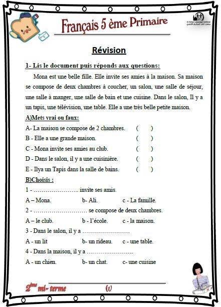 المراجعة النهائية لغة فرنسية للصف الخامس الابتدائي الترم الثاني