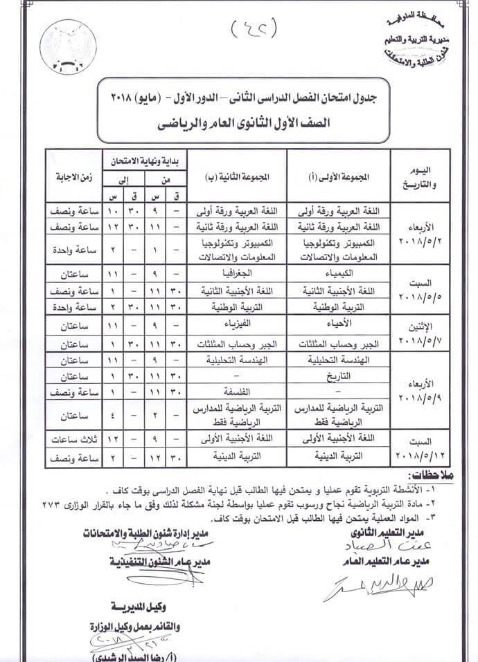 جدول امتحانات الصف الاول الثانوي اخر العام 2018 محافظة المنوفية