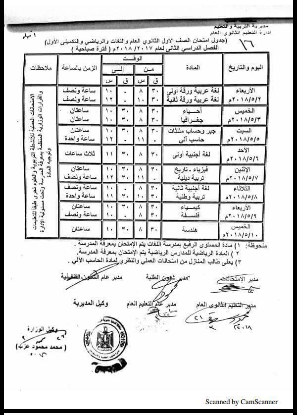 جدول امتحانات الصف الاول الثانوي 2018 الترم الثاني محافظة المنيا