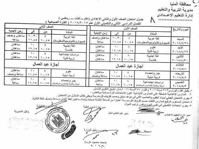 جدول امتحانات الصف الاول والثاني الاعدادي 2018 الترم الثاني محافظة المنيا