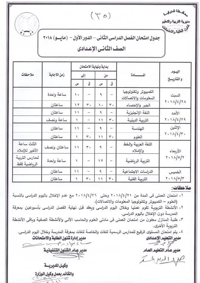 جدول امتحانات الصف الثانى الاعدادي اخر العام 2018 محافظة المنوفية
