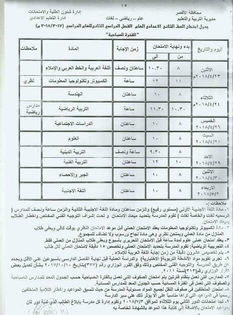 جدول امتحانات الصف الثانى الاعدادي اخر العام 2018 محافظة الاقصر