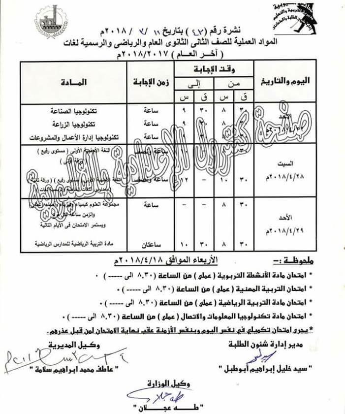جدول امتحانات الصف الثاني الثانوي 2018 الترم الثاني محافظة القليوبية