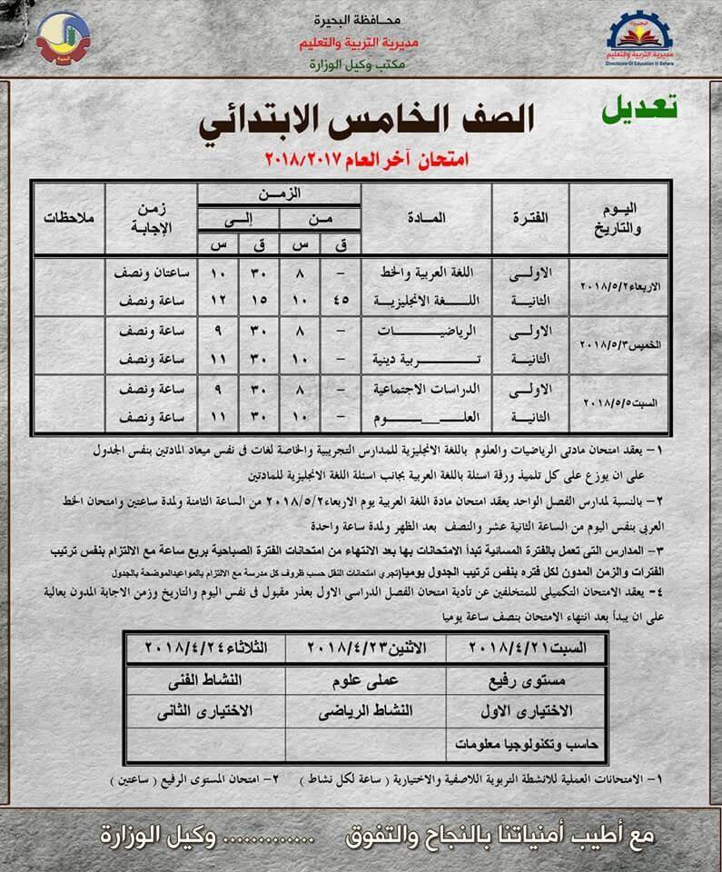 جدول امتحانات الصف الخامس الابتدائي 2018 اخر العام محافظة البحيرة