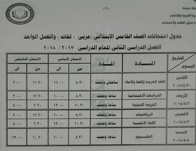 جدول امتحانات الصف الخامس الابتدائي 2018 الترم الثاني محافظة دمياط