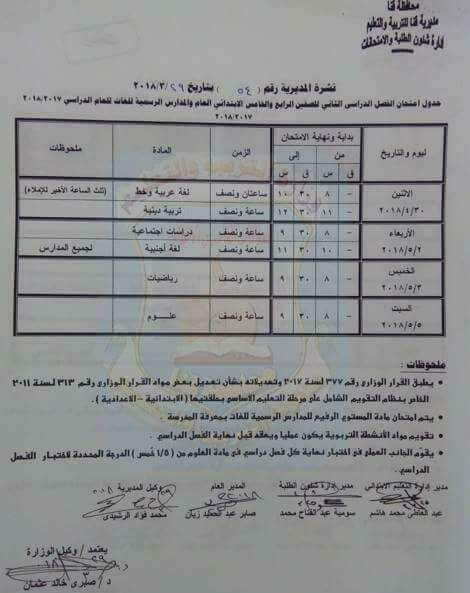 جدول امتحانات الصف الرابع والخامس الابتدائي محافظة قنا