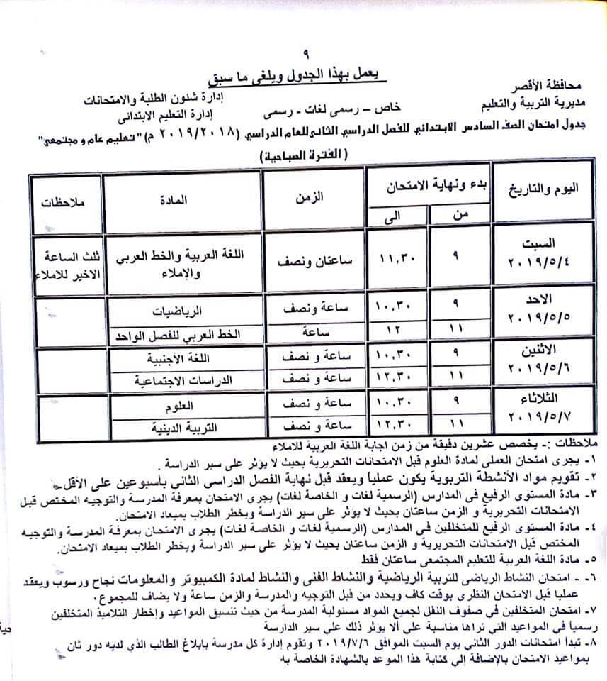 جدول امتحانات الصف السادس الابتدائي اخر العام 2019 يلا نذاكر