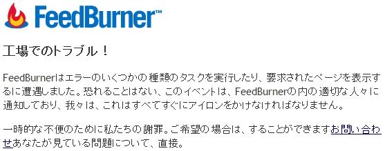 feedburner-06_2013-03-03 11-14